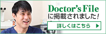 Doctor's Fileに掲載されました。