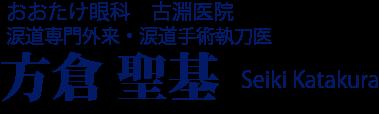 name_katakura